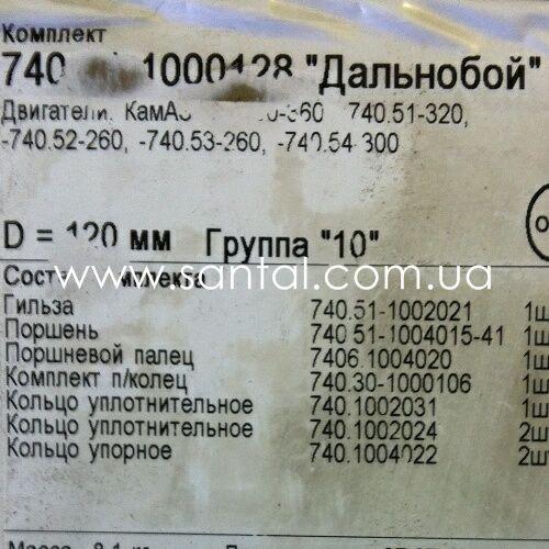 Комплект поршневой 740.51 КамАЗ ЕВРО-2